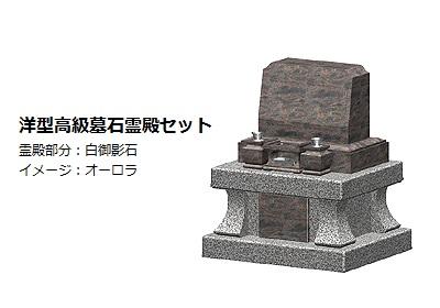 洋型高級墓石霊殿セット
