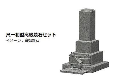 尺一和型高級墓石セット