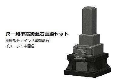 尺一和型高級墓石霊殿セット